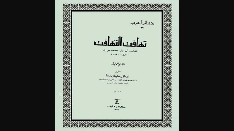 Biografi Averroes - Tahafut At Tahafut